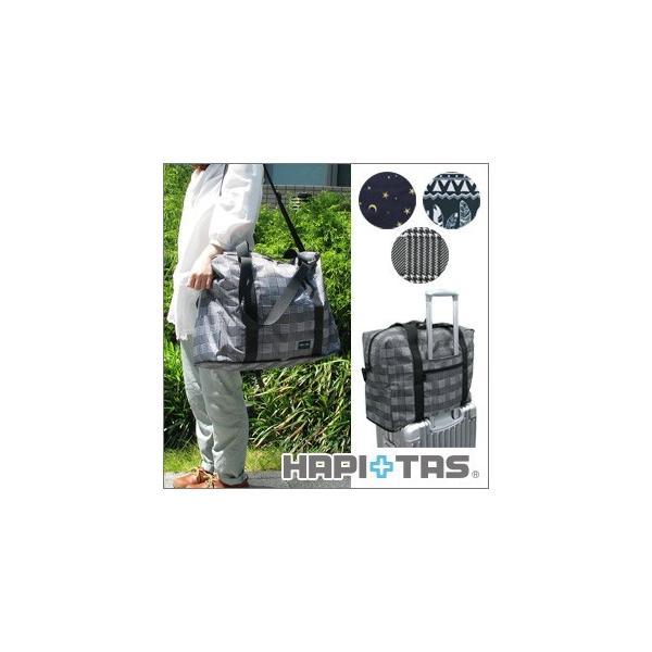 折りたたみ3WAYボストンバッグ Lサイズ ショルダーベルト付き キャリーバーに装着可能なキャリーオンバッグ HAPI+TAS ハピタス HAP0104