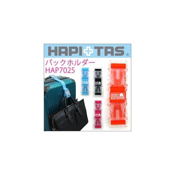 バッグベルト スーツケース等に荷物を掛けられる バッグホルダー バッグ掛け  HAP7025