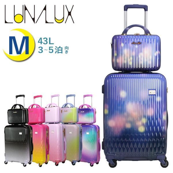 スーツケース Mサイズ ミニトランク付 グラデーションカラー カラフル かわいい 大人可愛い 綺麗 レディース シフレ ルナルクス LUN2116-55