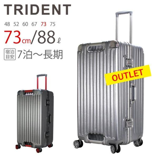 50%OFF アウトレット スーツケース LLサイズ アルミ調ボディ 頑丈 双輪キャスター 楽々持ち上げられるグリップマスター搭載 シフレ TRI1102-73 四角型