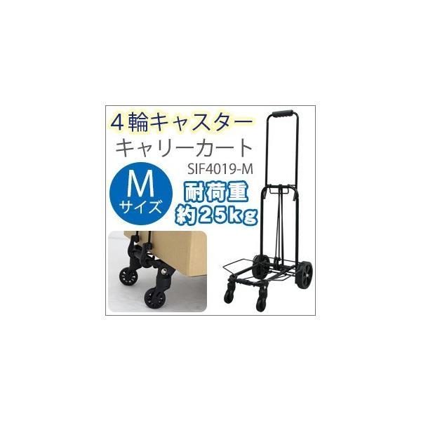4輪キャリーカート Mサイズ 耐荷重約25kg 後輪大型の4輪キャスター搭載で重い荷物も安定走行 SIF4019