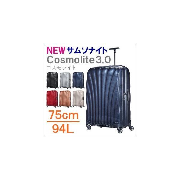 超軽量スーツケース サムソナイト コスモライト3.0 スピナー V22304 73351 75cm/94L Samsonite Cosmolite3.0 Spinner