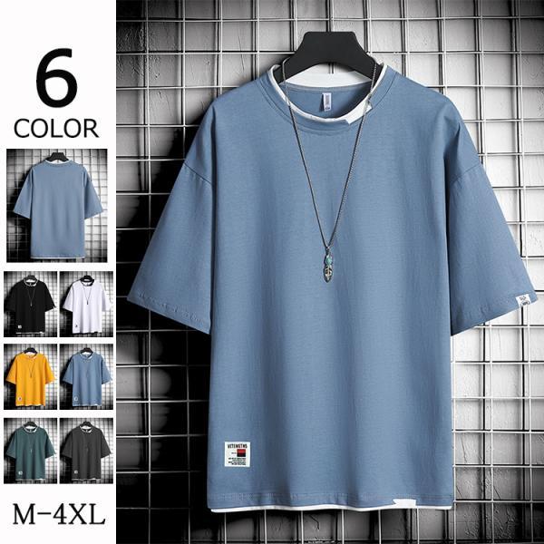 Tシャツ半袖メンズ夏服配色カットソーグラデーションクルーネック涼しい夏トップスファッションセール