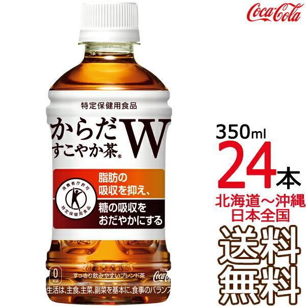 からだすこやか茶w 350ml 24本 (1ケース) トクホ 特保 特定保健用食品 コカ・コーラ コカコーラ Coca Cola|aarkshop