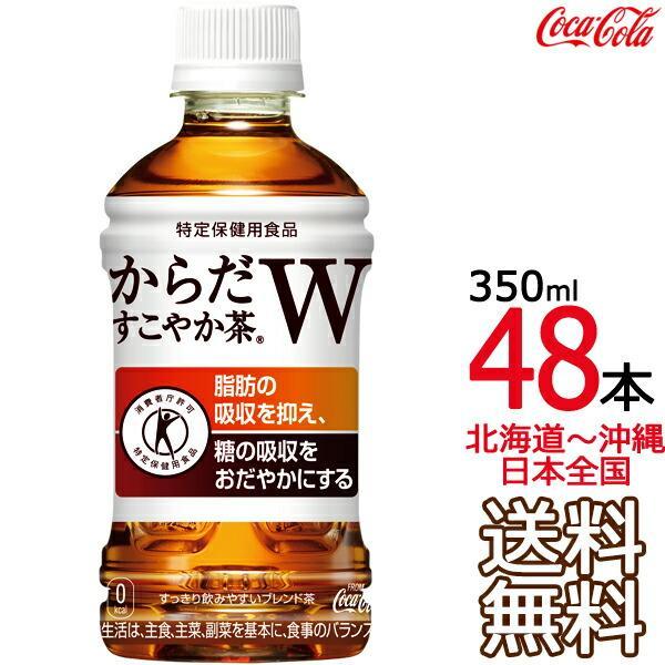 からだすこやか茶w 350ml 48本 特定保健用食品|aarkshop