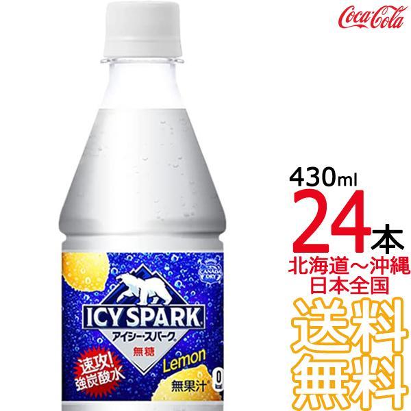 アイシースパークfromカナダドライレモン430ml×24本(1ケース)強炭酸炭酸水コカ・コーラCocaColaメーカー直送