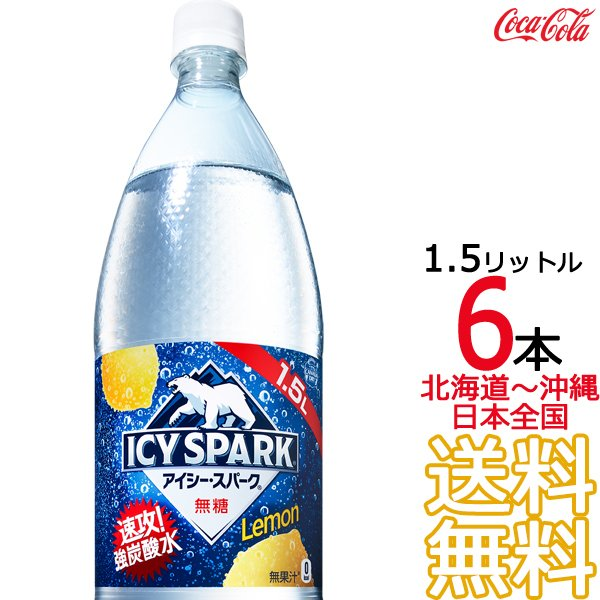 アイシースパークfromカナダドライレモン1.5L×6本(1ケース)1500ml強炭酸炭酸水コカ・コーラCocaColaメー
