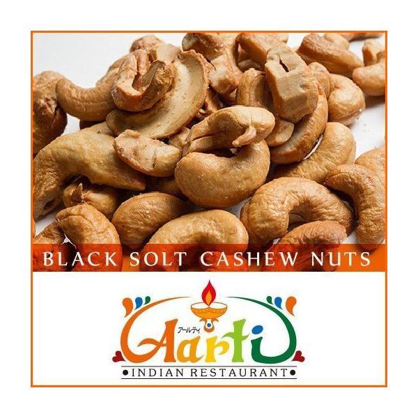 ブラックソルトカシューナッツ(200g) 常温便 ヒマラヤ岩塩で味付け!ビールにピッタリの手作りおつまみ! Black Salt Cashew nuts