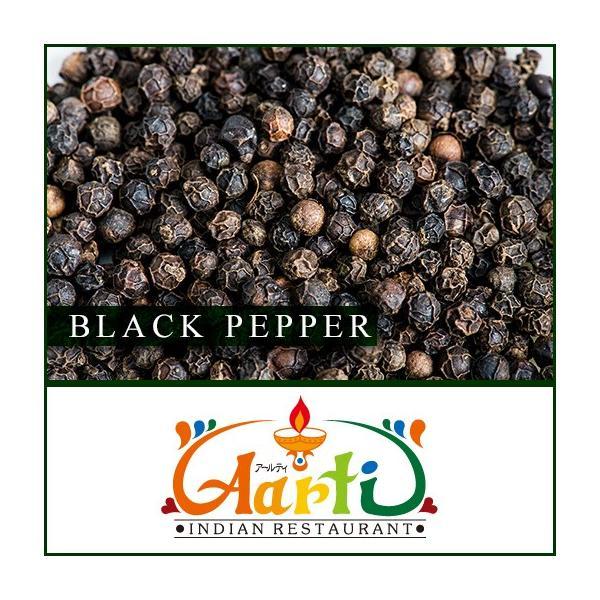 ブラックペッパーホール 1kg / 1000g Black Pepper Whole