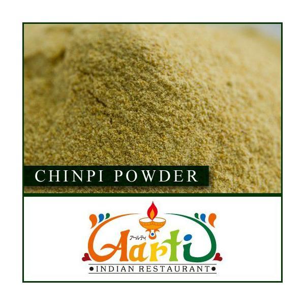 陳皮パウダー 5kg  常温便 Chinpi Powder