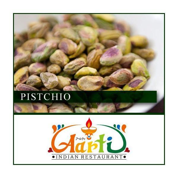 送料無料 ピスタチオ 生 殻なし イラン産 3kg 常温便 Pistchio ムキミ