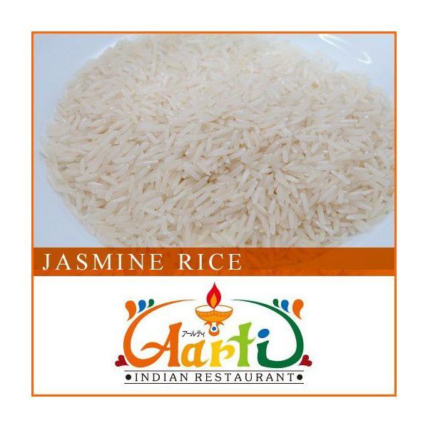 ジャスミンライス 500g 常温便 Aromatic Rice カーオホームマリ ヒエリ Jasmine Rice タイ米