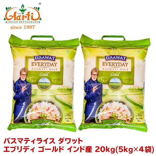 バスマティライス ダワット エブリディ ゴールド 10kg(5kg×2袋) インド産 送料無料 Basmati Rice DAAWAT EVERYDAY GOLD