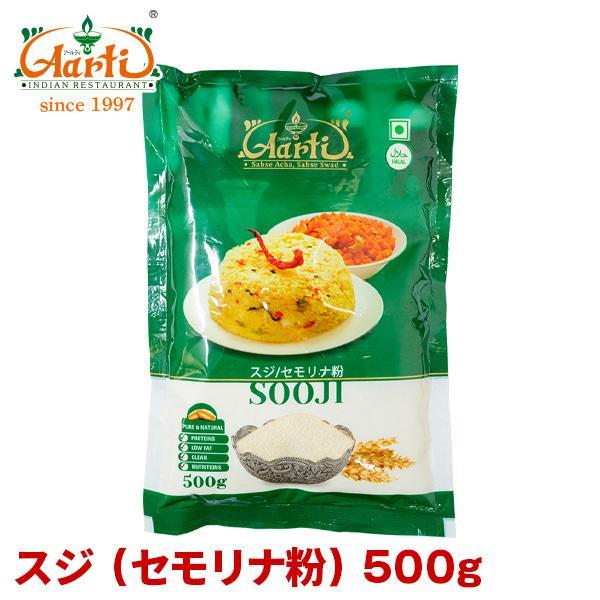小麦 スジ 大粒 500g Sooji 常温便 セモリナ粉