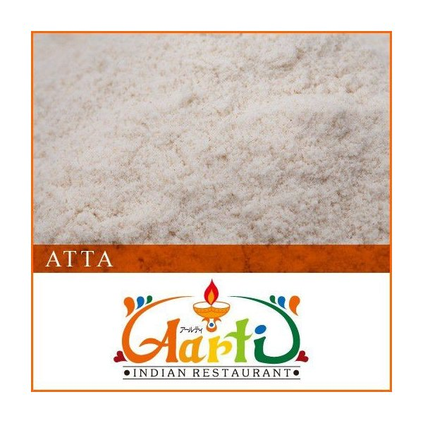 アタ 全粒粉 5kg インド産 常温便 Atta Whole Wheat Flour 小麦粉