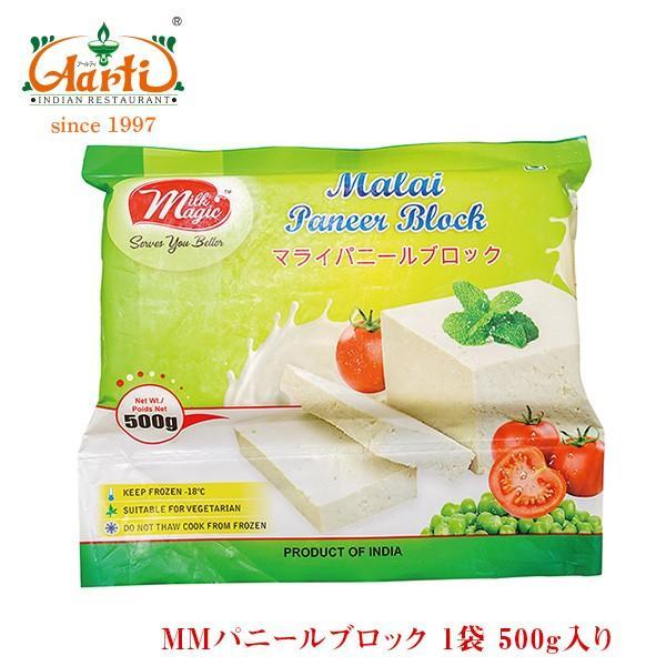 MMパニールブロック 500g×12個 【冷凍商品】