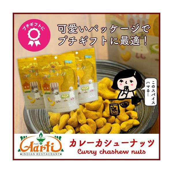 カレーカシューナッツ  (80gx3)ゆうパケット 送料無料 神戸アールティー