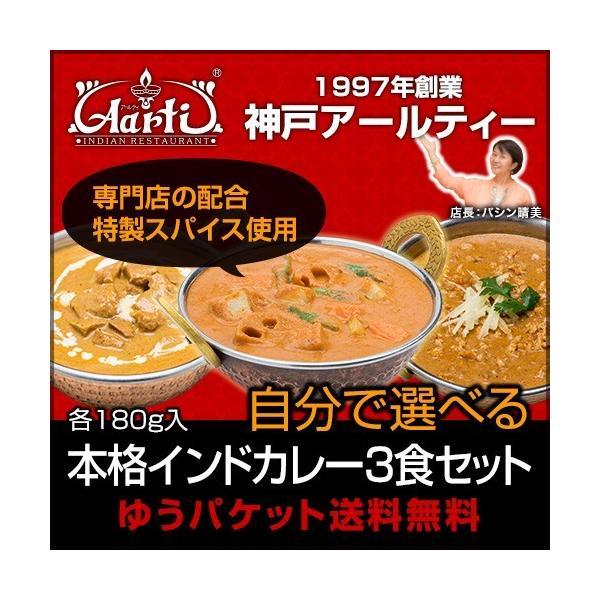 カレー選べる3食セットレトルトカレーインドカレー神戸アールティーセールグルメ