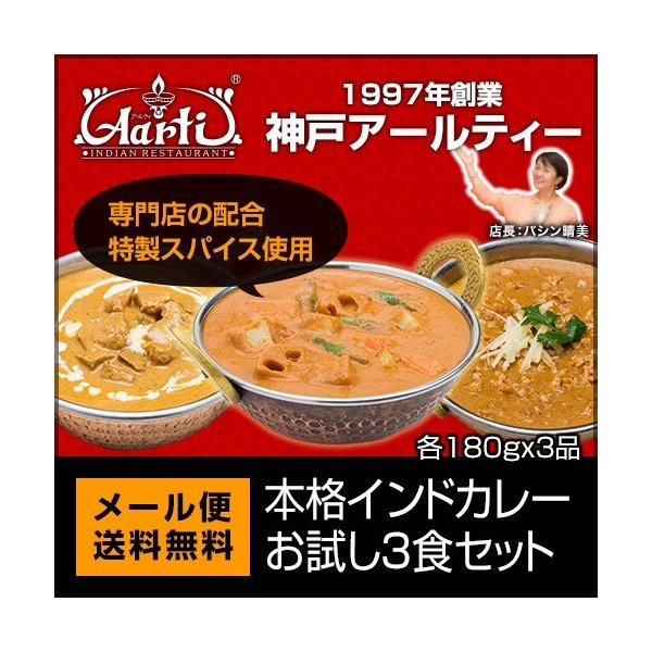 カレー お試し 3食セット インドカレー レトルトカレー 神戸アールティー セール グルメ 送料無料|aarti-japan
