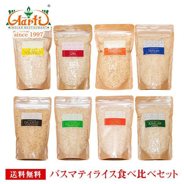バスマティライス 食べ比べセット 8種類 各300g 常温便 送料無料 香り米