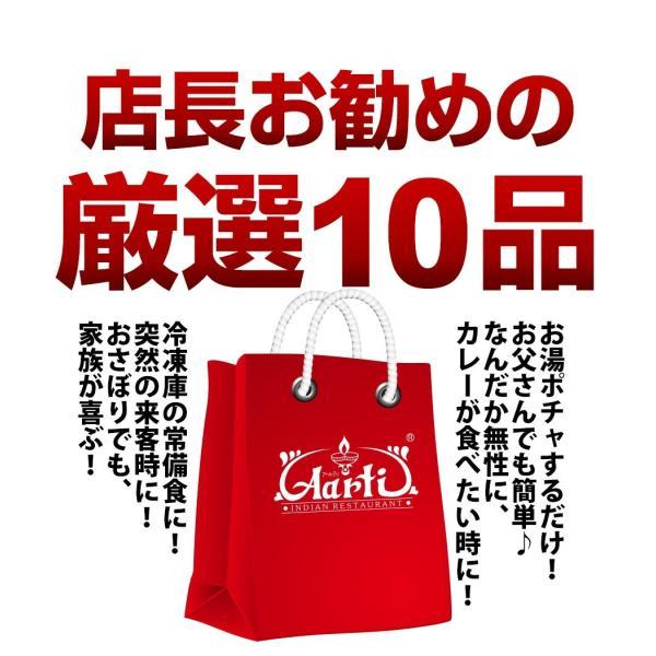 神戸アールティー インドカレーお試し福袋 送料無料 170gx5品 手作り 本格インドカレーのお得な福袋 セール|aarti-japan|02