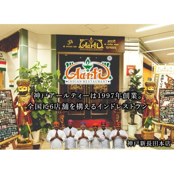 神戸アールティー インドカレーお試し福袋 送料無料 170gx5品 手作り 本格インドカレーのお得な福袋 セール|aarti-japan|07