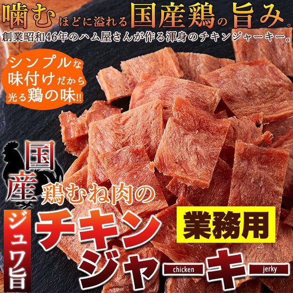 ハム屋さんのこだわりが詰まった!!国産鶏むね肉のジュワ旨チキンジャーキー業務用 115g
