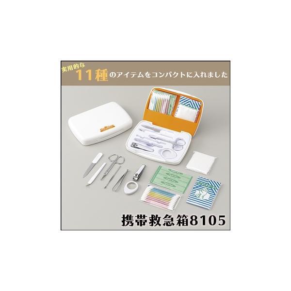 携帯救急箱8105 11種類のアイテムをコンパクトな専用ケースに入れた救急セット 応急セット 携帯用救急箱 外出 持ち出し 携帯救急箱8105