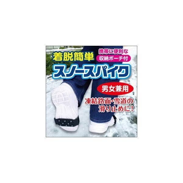スノースパイク 871034  手持ちの靴に簡単に取り付けられる男女兼用スノースパイク 10P03Dec16  ※割引クーポン使用不可