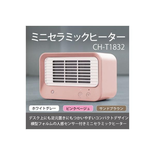 人感センサー付 セラミックヒーター CH-T1832