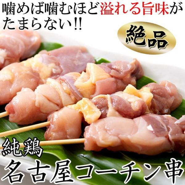 噛めば噛むほど溢れる旨味がたまらない!!純鶏名古屋コーチン串10本入り[A冷凍] 冷凍便発送の為、代引決済、冷凍便以外との同梱不可