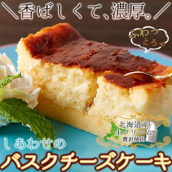 しあわせのバスクチーズケーキ(ロング)≪冷凍≫ 冷凍便発送の為、代引決済・冷凍便以外の商品との同梱不可
