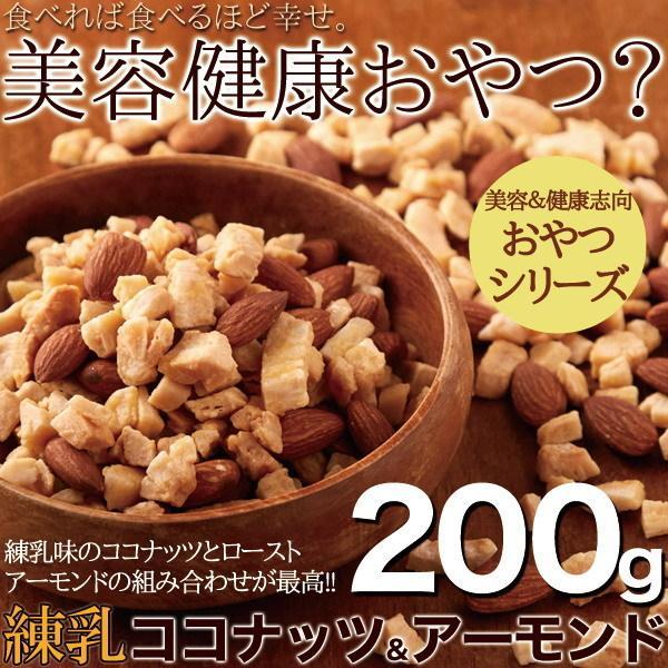 美容健康おやつ☆練乳ココナッツ&アーモンド200g
