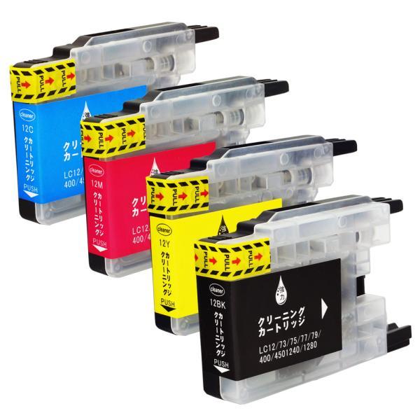 ブラザー LC12 (BK/C/M/Y) 4色セット用 洗浄カートリッジ brother 目詰まり 擦れ 解消 ヘッドクリーニング ICチップ付 LC12 印刷
