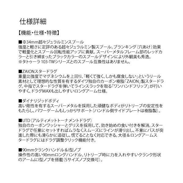 リールDaiwa TATULA CT TYPE-R 100HS