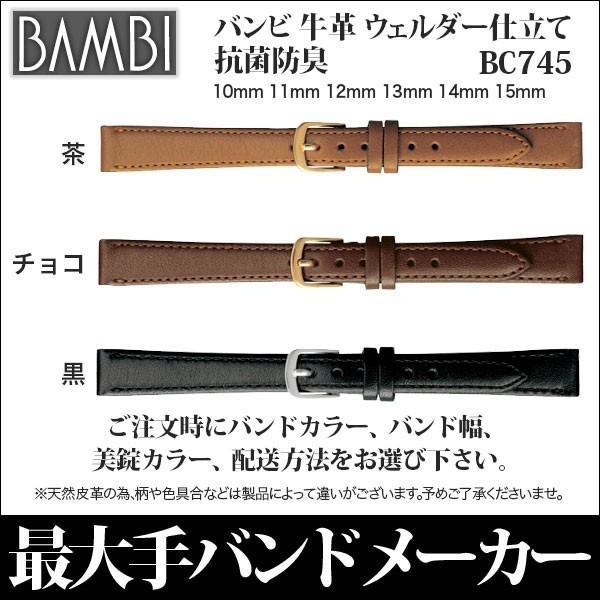 腕時計ベルト 時計ベルト 時計バンド 時計 バンド BAMBI バンビ 牛革 ウェルダー 10mm 11mm 12mm 13mm 14mm 15mm BC745