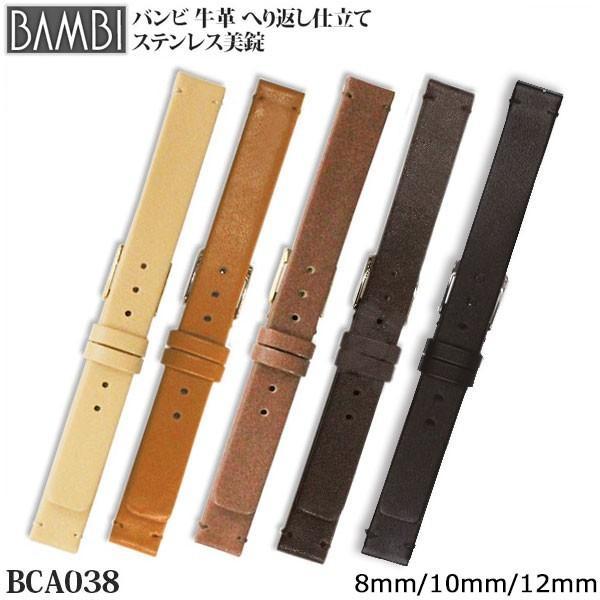腕時計ベルト 時計ベルト 時計バンド 時計 バンド BAMBI ブラウン 牛革 へり返し仕立て ステンレス美錠 8mm 10mm 12mm BCA038