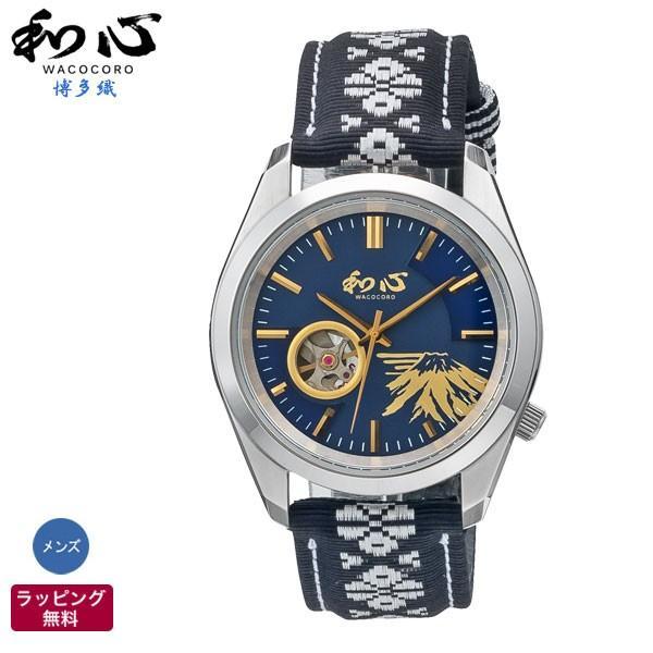 腕時計 和心 WACOCORO 博多織 HAKATAORI 独鈷模様 和柄 日本製 腕時計 自動巻 メンズ WA-004M-A