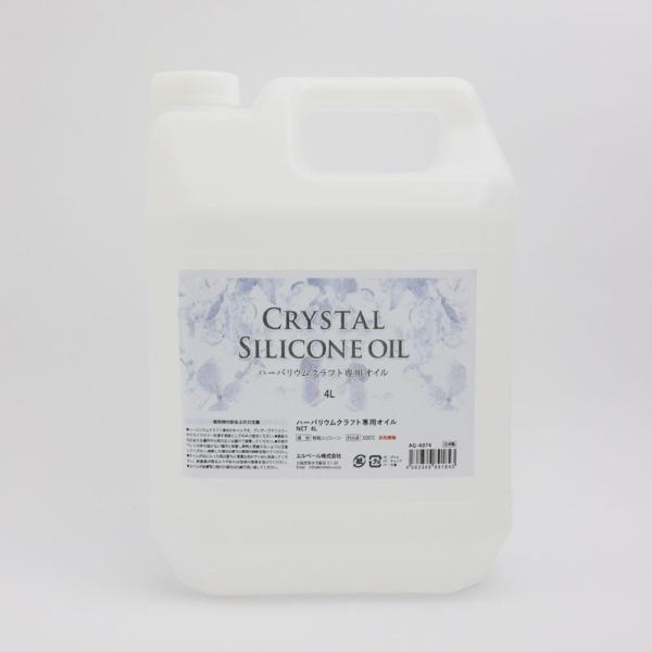 ハーバリウム オイル クリスタルシリコンオイル 4L
