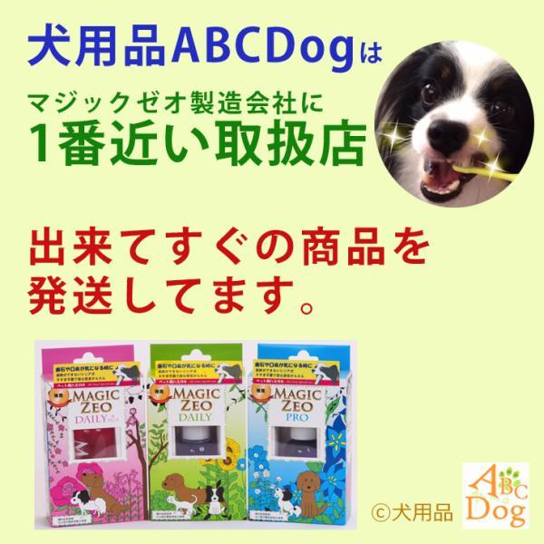 マジックゼオ・プロ 犬 黄ばみ 歯周病予防 すすぎ不要|abcdogshop|04