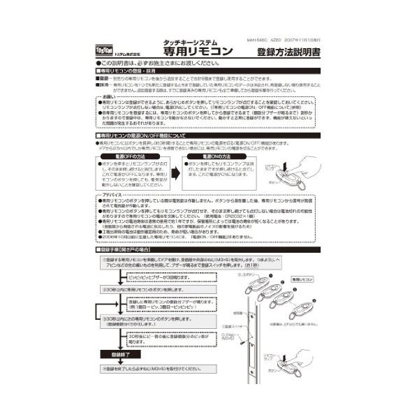 DASZ745 トステム玄関 タッチキーシステム リモコンキー  シルバー   本体電池入り|abcshop-yh-ten|02