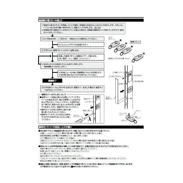 DASZ745 トステム玄関 タッチキーシステム リモコンキー  シルバー   本体電池入り|abcshop-yh-ten|03