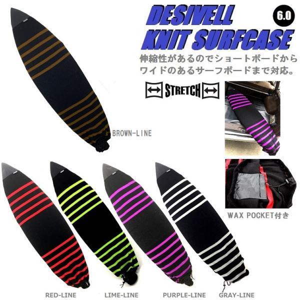サーフボードニットケース  SHORTBOARD&RETRO CASE 6.0 / 183CM(5.6〜6.2対応)  DESIVELL SURF KNITCASE|abeam-shop