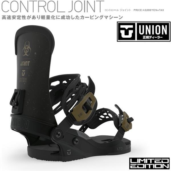 UNION 19-20 ユニオン コントロール ジョイント 限定モデル【UNION BINDING CONTROL JOINT LIMITED MODEL】限定モデル/2020 UNION 日本正規|abeam-shop