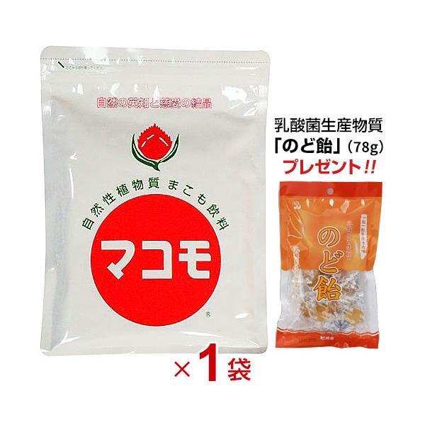 マコモ(190g・粉末) マコモマグマ塩プレゼント!! まこも飲料 [送料無料(北海道・沖縄を除く)]