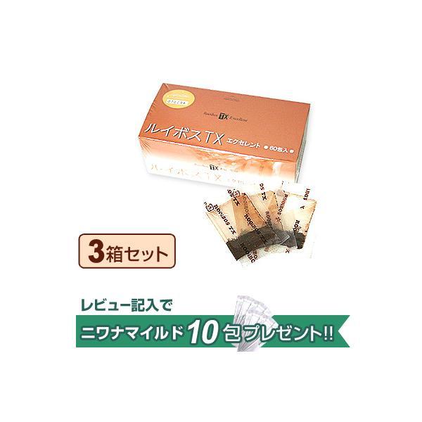 ルイボスTX エクセレント 粉末タイプ (60包) 3箱セット  レビュー記入でニワナマイルド10包プレゼント