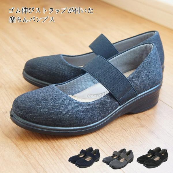 軽量 パンプス 黒 ラウンドトゥ 痛くない 柔らかい 歩きやすい 履きやすい 蒸れにくい 疲れにくい ウェッジソール おしゃれ フォーマル レディース 靴 htc849 ablya