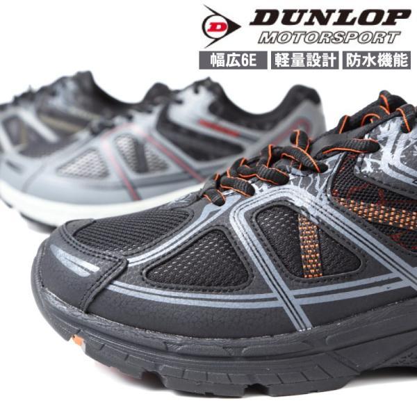 ダンロップマックスランライトメンズスニーカージョギングランニングウォーキング運動靴幅広6E軽量設計防水機能クッション父の日敬老の