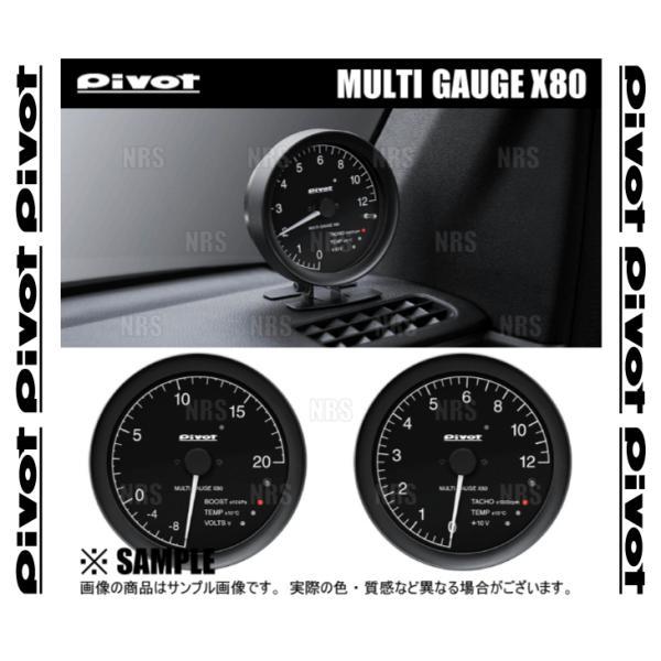 PIVOT ピボット MULTI GAUGE マルチゲージ X80 ワゴンR MH85S R06D R2/1〜 (X8T