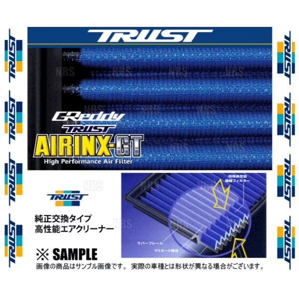 TRUST トラスト AIRINX-GT エアクリーナー スカイライン R32/HR32/HCR32/HNR32/ER32/ECR32 RB20DE/RB20DET/RB25DE 89/5〜 (NS-1GT/12522501